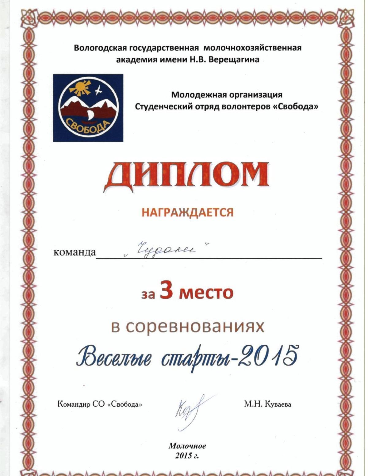 Инженерный факультет Официальный сайт Вологодской ГМХА Диплом за iii место в соревнованиях Веселые старты 2015